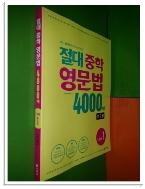 절대 중학 영문법 4000제 Level. 1 (연구용/정답표기)
