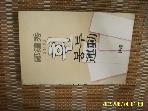 시로 / 흰 봉투 운동 / 정종수 창작소설 -85년.초판.설명란참조