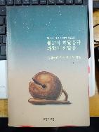 불교적 깨달음과 과학적 깨달음(사상신서24)
