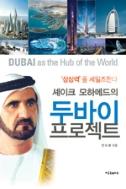 셰이크 모하메드의 두바이 프로젝트 - 상상력을 세일즈한다