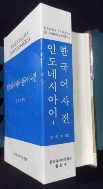 인도네시아어 한국어 사전 [개정판5쇄본]  /사진의 제품  / 상현서림 ☞ 서고위치:Mt 5  *[구매하시면 품절로 표기됩니다]
