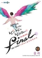 2011년판 EBS 수능특강 파이널 실전모의고사 윤리 (505-5)