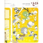 그림과 칸의 예술 만화-이야기가 있는 작은 미술관 다채 22