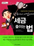 한국에서 사업하며 세금 줄이는 법 (사업자를 위한 떳떳하고 뒤탈 없는 절세법)