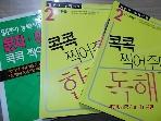 일본어 능력시험 콕콕 찍어주마 2급 대책편 : 한자+문자.어휘+독해 /(세권/하단참조)