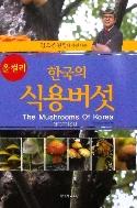 새책. 한국의 식용버섯  The Mushrooms Of Korea