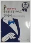 음식점 친절 서비스 길라잡이 - 초보애서 베테랑까지 서비스의 수준을 향상시켜주는 지침서 (1판1쇄)