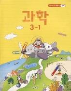 초등학교 과학 3-1 (2015 개정 교육과정) (교과서)