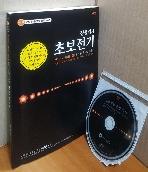 초보전기(전기기사 자격증 취득을 위한 확실한 지름길)(CD1장포함)