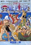 ONE PIECE ?64 ジャンプ?コミックス (원피스 61)