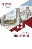 2019-20 (상반기) 고려대학교 취업가이드북