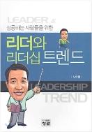 리더와 리더십 트렌드 - 리더로 성공하기 위한 자기개발 지침서.  1판1쇄