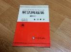 해법문제집-수학1/1988년발행 /실사진첨부/19