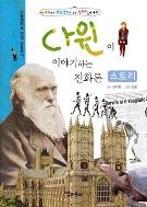 다윈이 이야기하는 진화론 스토리 (재미있는 학습만화로 읽는 철학자 이야기 28)
