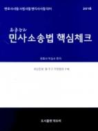 2016대비 최종정리 민사소송법 핵심체크 #
