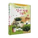 공기정화식물 & 실내정원만들기 양장본