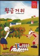 DVD 세계 명작 컬렉션 3탄 황금거위 (838-6)