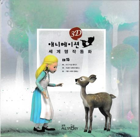 애니메이션 세계명작동화 8 CD15