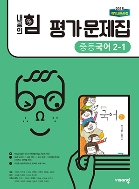 비상 중등 내공의힘 국어 2-1 평가문제집 (김진수 저) (중2-1)(2020)