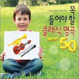 우리아이 글로벌 리더로 키우는 꼭 들어야 할 클래식 명곡 50 [미개봉]
