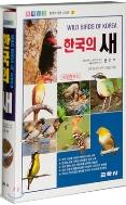 한국의 새(원색도감)(개정증보판 10판)(한국의 자연시리즈 2)