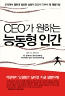CEO가 원하는 능동형 인간