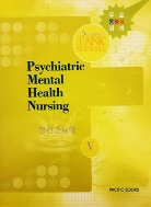 Psychiatric Mental Health Nursing 정신간호학 5 (2010년)