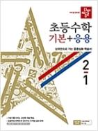 디딤돌 초등 수학 기본 + 응용 2-1 (2020년)