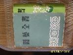 왕학사 편집부 / 원예전서 -69년.초판. 상세란참조