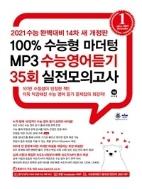 2021 수능대비 100% 수능형 MP3 수능영어듣기 35회 실전모의고사 (2020년) ★교사용★