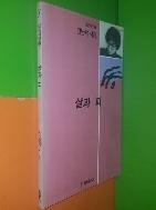 살과 피 - 강남옥 시집(1989년초판)