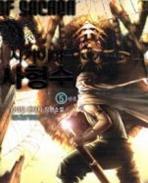 사카이아의 사형수1-5(완결)-판타지-