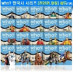 who? 인물 한국사 시리즈 세트 한정 특별구성판 [전20권, 양장본] 세트 ★2018년 여름 최신판★