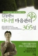 김동환의 다니엘 마음관리 365일 4 5 6월 - 실력과 인격을 겸비한 10대를 위한 마음관리 학습법 2판3쇄