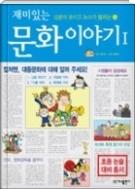 재미있는 문화 이야기 I  - '신문이 보이고 뉴스가 들리는' 시리즈 제6권. 컬처맨과 함께하는 대중문화 탐험!  초판6쇄