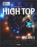 High Top(하이탑) 고등학교 생명과학 1