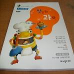[새책] COO~COOK 맛있는 과학(중1 신입생): 교사용