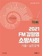 2021 FM김일영 소방사회 기출 + 실전문제 #