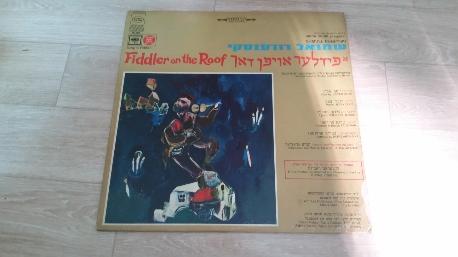 Fiddler On The Roof  (지붕 위의 바이올린, Shmuel Rudenski)