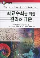 학교수학을 위한 원리와 규준 2판