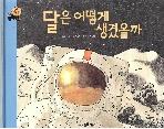 달은 어떻게 생겼을까 (원리가 보이는 과학 - 우주, 30) (ISBN : 9788901052694)