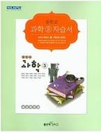 중학교 과학 3 자습서 연구용 / 학생용과 동일함