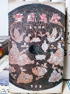 당시일화 -唐詩逸話- 한시에 관한책- -세로글씨-아래사진참조-고서분위기-