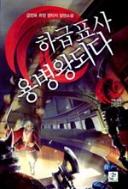 하급표사 용병왕되다 1-6권 (완결) ☆북앤스토리☆