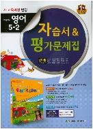 천재교육 초등 영어 5-2 자습서&평가문제집 윤여범