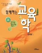 함께하는 교육학 상 2017년 대비 최신판,중등 교원임용,논술 이론편