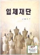 [교학연구사] 입체재단 (정영자, 1994년) [양장]