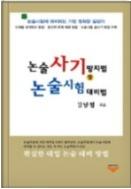 논술사기 방지법 및 논술시험 대비법 - 논술시험에 대비하는 가장 정확한 길잡이 초판1쇄발행