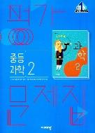비상교육 평가문제집 중등 과학2 (임태훈) / 2015 개정 교육과정