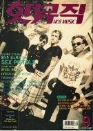 핫뮤직 (HOT MUSIC) 1996년 9월호